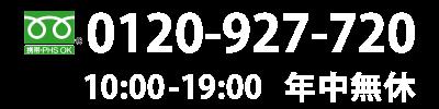 お問い合わせは全国どこからでも、携帯・PHSも通話料無料のフリーダイヤル:0120-927-720まで 10:00-19:00 年中無休 ※スマホでは、このバナーをタップすれば、ダイヤルできます。