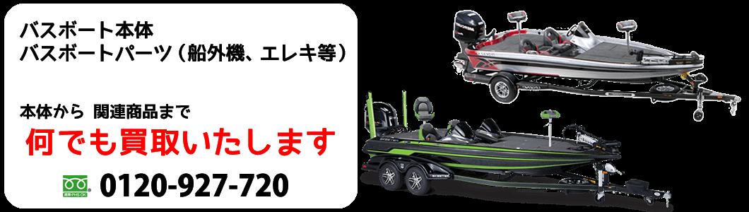 バスボート買取-バスボート本体 バスボートパーツ(船外機、エレキ等) 本体から 関連商品まで何でも買取いたします