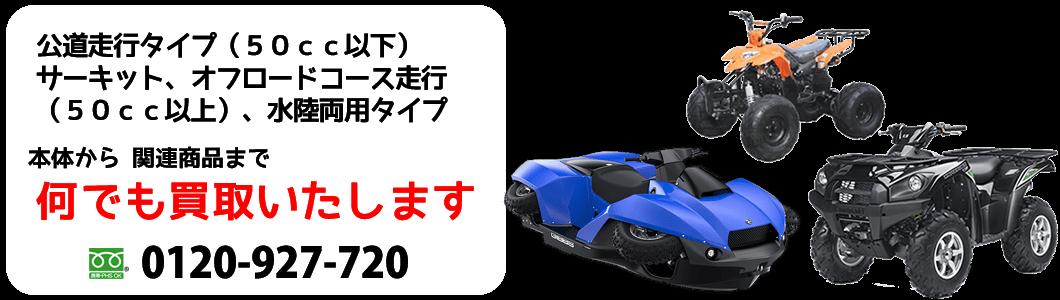 4輪バギー(ATV)買取-公道走行タイプ(50cc以下)、サーキット、オフロードコース走行タイプ (50cc以上)、水陸両用タイプなど本体から 関連商品まで何でも買取いたします!