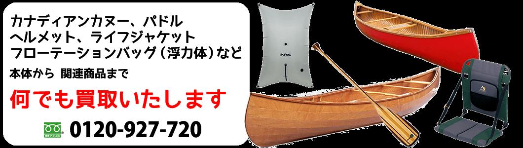 カヌー(canoe) カナディアンカヌー、パドル ヘルメット、ライフジャケット フローテーションバッグ(浮力体)など本体から関連商品まで何でも買取りいたします!