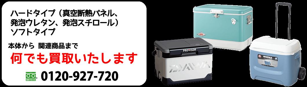 クーラーボックス買取-ハードタイプ(真空断熱パネル、 発泡ウレタン、発泡スチロール) ソフトタイプ本体から関連商品まで何でも買取りいたします!
