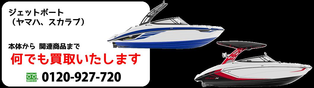 ヤマハ、スカラブなどのジェットボートを高価買取りいたします。