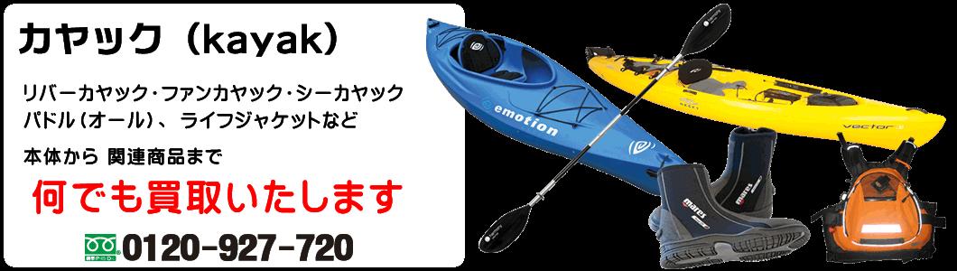 カヤック(kayak)リバーカヤック、ファンカヤック、シーカヤック、パドル(オール)、ライフジャケットなど本体から関連商品まで何でも買取りいたします!