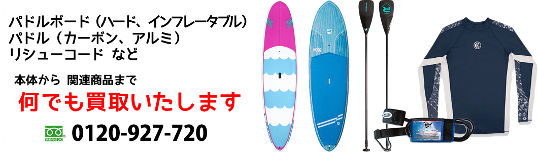 パドル(paddle)  カヌー用シングル・ブレードパドル カヤック用ダブル・ブレードパドル SUP用パドルなど本体から関連商品まで何でも買取りいたします!