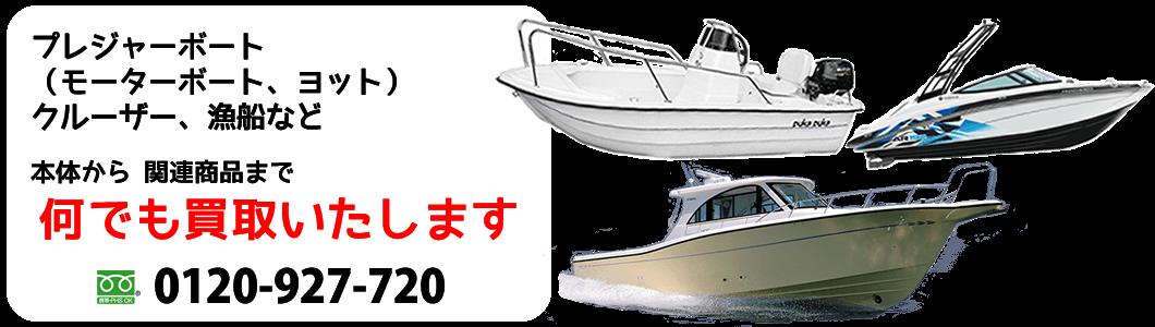船舶 プレジャーボート(モーターボート、ヨットなど) 、クルーザー 、漁船など本体から関連商品まで何でも買取りいたします!