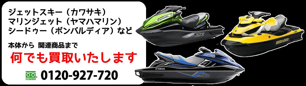 水上バイク(PWC) ジェットスキー(カワサキ) マリンジェット(ヤマハマリン) シードゥー(ボンバルディア)など本体から関連商品まで何でも買取りいたします!